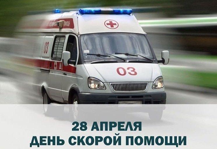 Поздравление сотрудникам скорой помощи