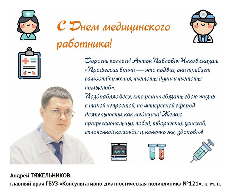 Поздравления врачу по специальности